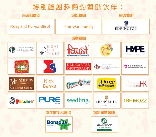20161101-sponsors-chi