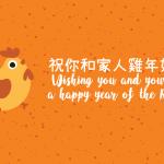 2017-cny_blog